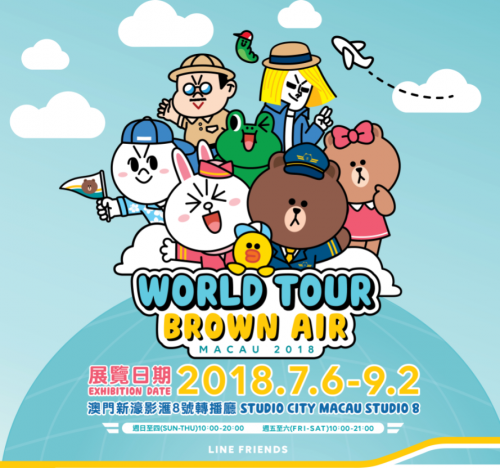 LINE FRIENDS WORLD TOUR MACAU