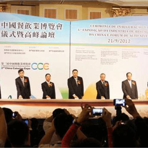第三屆中國餐飲業博覽會開幕式暨高峰論壇