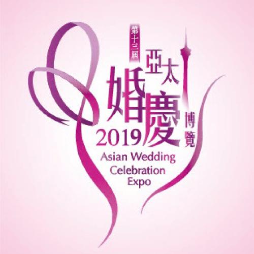 亞太婚慶博覽